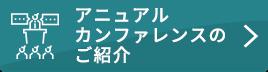 アニュアル・カンファレンスのご紹介