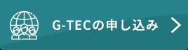 G-TECの申し込み