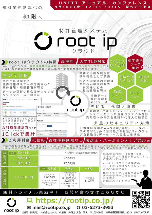 特許管理システム root ip クラウド